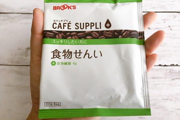 カフェサプリ食物せんいを飲んでみた!1杯100円以下のコーヒーがすごすぎ!